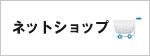 営業日16時までなら即日発送可能!! 通販サイト TropiLandNETSHOP(トロピランドネットショップ)