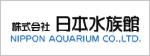 株式会社日本水族館 公式サイト
